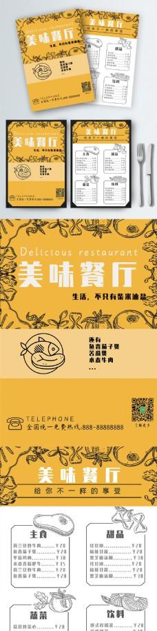 美味餐厅简约菜单模板