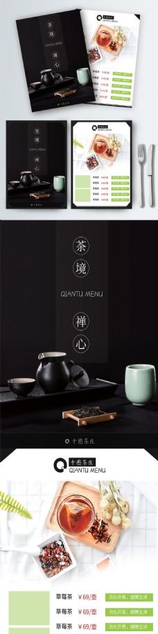 简约大气茶饮美食菜单