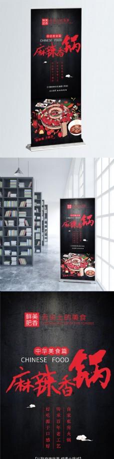 麻辣香锅美食展架