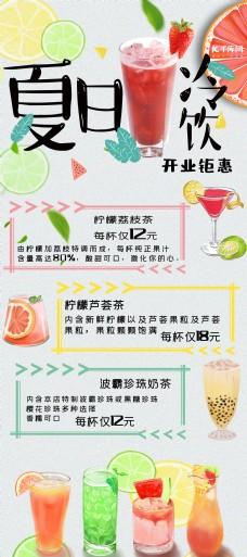 夏日冷饮开业特惠宣传X展架