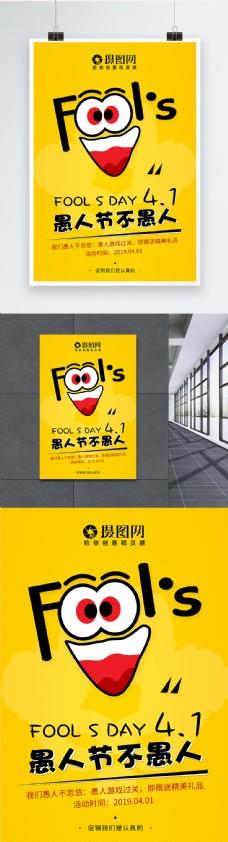黄色系愚人节促销海报