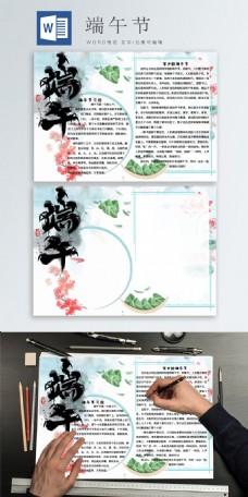 端午节粽子蓝色水墨风手抄报