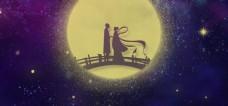 七夕浪漫星空明月相会背景