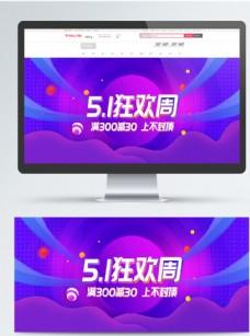 51狂欢周电商首页banner