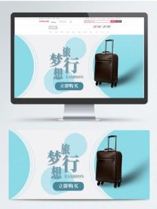小清新蓝色系行李箱电商海报