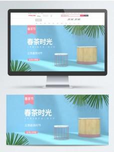 C4D电商海报设计手绘5月春茶节
