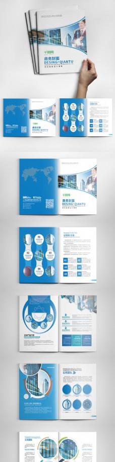 蓝色大气几何商务企业画册设计模板