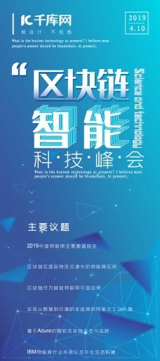 千库原创区块链智能科技峰会商务简约科技展架