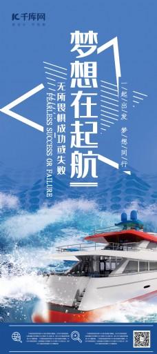 企业文化蓝色创意合成风梦想在起航展架