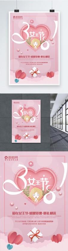 粉色小清新38女王节创意海报