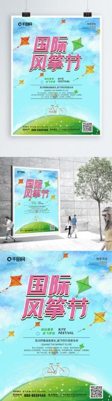 清新卡通春季国际风筝节海报