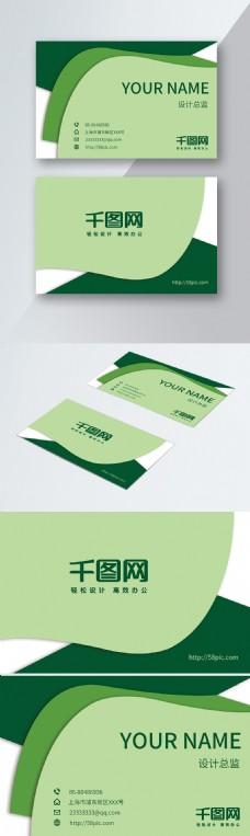 绿色创意剪纸风名片