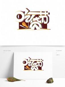 简单大气吃货节字体设计