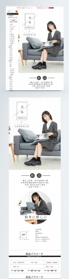 冬季新品日系小清新格子裙促销淘宝详情页