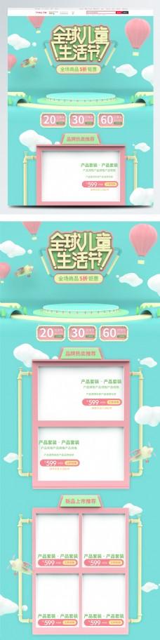 全球儿童生活节清新C4D电商天猫首页模版