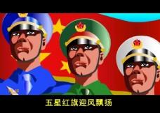 歌唱祖国flash儿歌动画