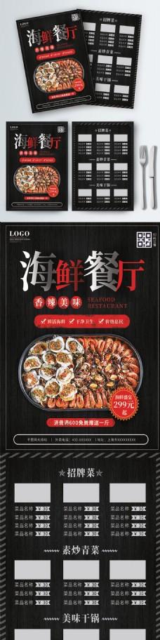 黑色高档海鲜餐厅餐馆饭店酒店菜单宣传单