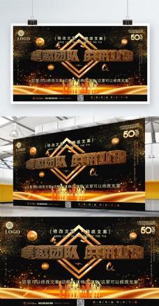 创意黑金C4D团队精神企业宣传展板