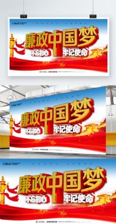 红色大气飘带中国梦强军梦展板设计