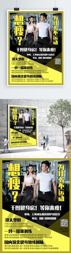 黄色创意简约健身房瘦身减肥宣传广告海报