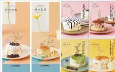 烘焙蛋糕奶茶展架海报招贴