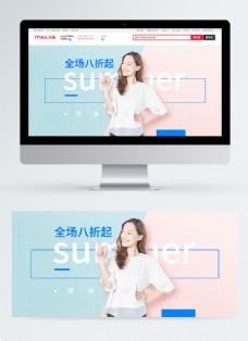 夏季小清新女装促销淘宝banner