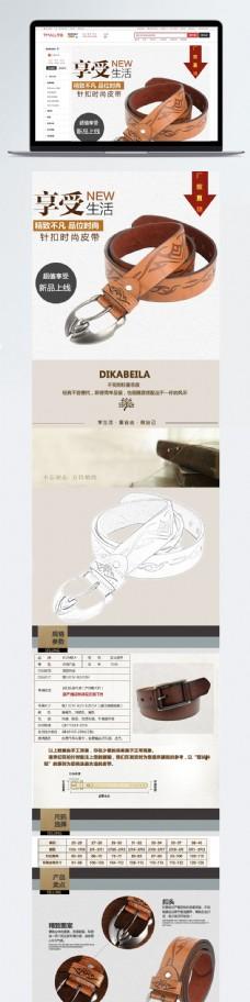 女士花纹皮带淘宝详情页