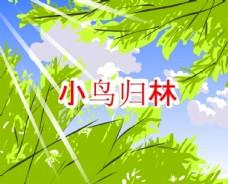 小鸟飞进树林flash动画