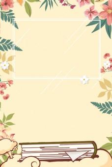 清新淡黄花朵背景图