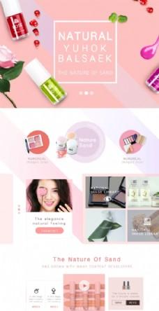 化妆品 化妆品海报 护肤品海报
