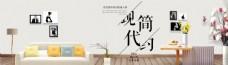 电商家居海报banner图