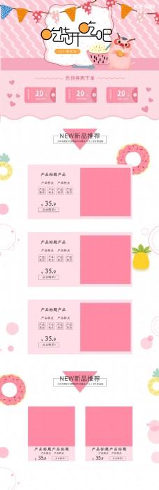 517吃货节粉色可爱小清新淘宝促销首页