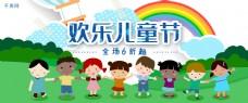 欢乐儿童节蓝绿卡通风电商活动banner