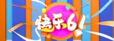 天猫淘宝背景电商促销快乐61