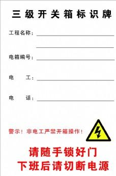 三级配电箱标识牌