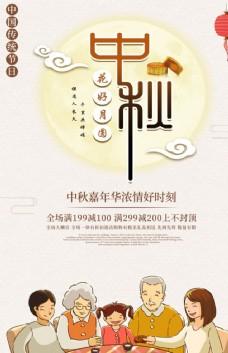 卡通中秋节花好月圆海报
