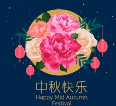 牡丹花中秋节贺卡