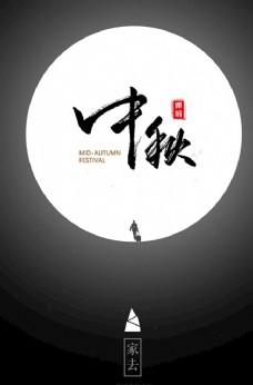 中秋节亮圆月海报