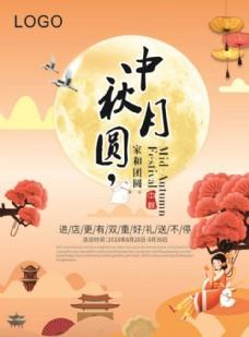 清新中秋月圆海报