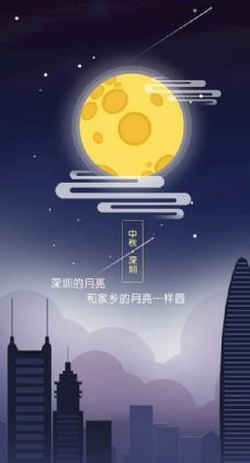 简约风中秋节海报