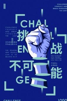 挑战不可能企业海报