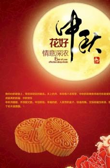 喜庆中秋海报