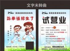 跆拳道宣传单