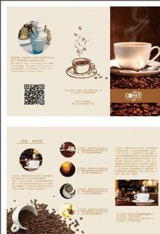 咖啡折页 咖啡菜单