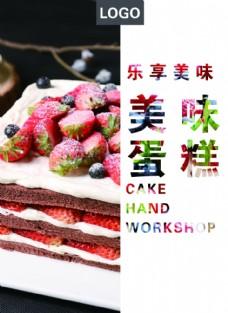 蛋糕  蛋糕店海报