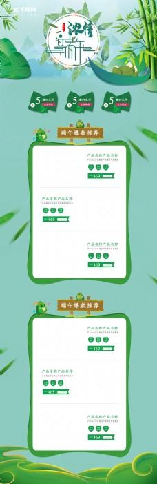 天猫端午节绿色手绘可爱小清新淘宝促销首页