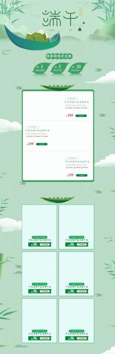 天猫端午节绿色可爱手绘小清新淘宝促销首页