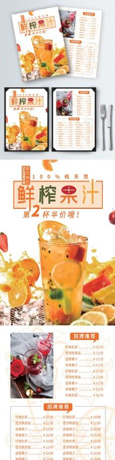 小清新橘色白底鲜榨果汁菜单