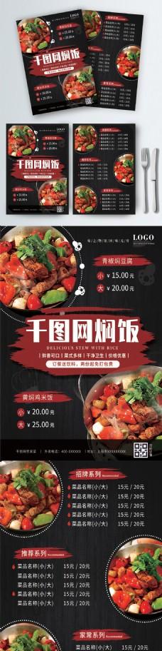 黑色黄焖鸡米饭餐厅饭店酒店快餐宣传菜单