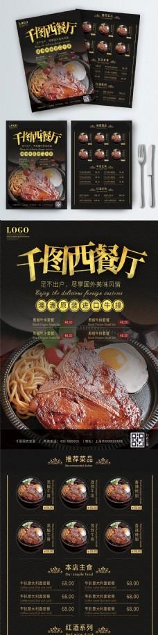 黑金色高档西餐厅餐馆饭店牛排宣传菜单